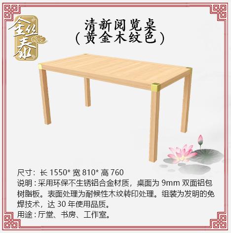 小清新系列清新阅览桌