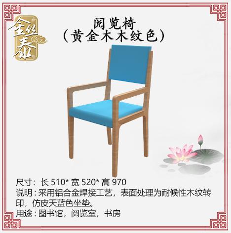 小清新系列 阅览椅