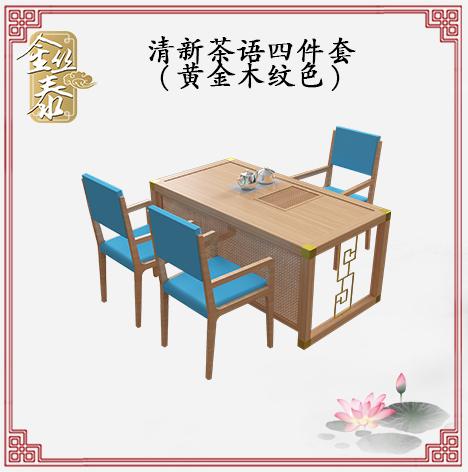 小清新系列 清新茶语四件套