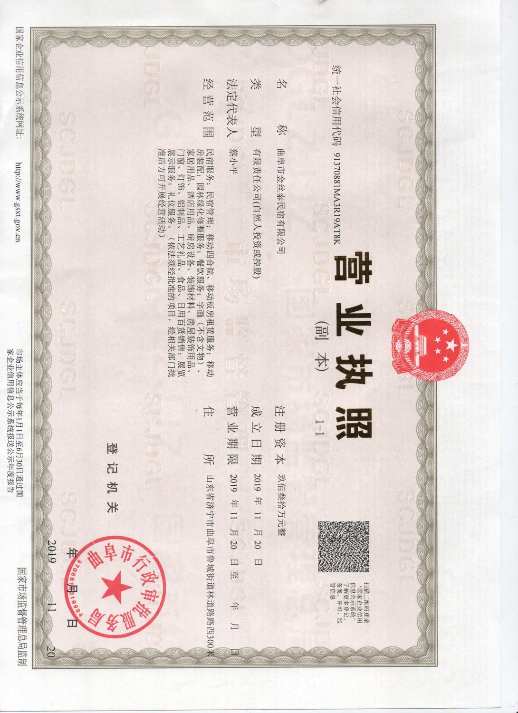 雷竞技app下载官方版泰营业执照1.jpg
