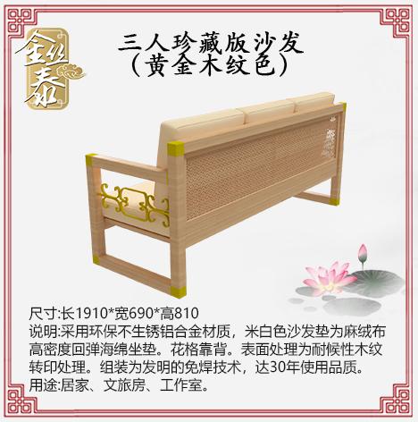 田园风系列 三人珍藏版沙发